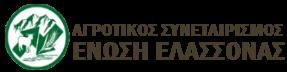 Αγροτικός Συνεταιρισμός Ένωση Ελασσόνας